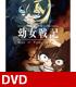 劇場版 幼女戦記 通常版【DVD】