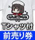 ★限定★加藤恵のなんだかなぁ Tシャツ付き「冴えない彼女の育..