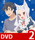 ★GEE!特典付★世話やきキツネの仙狐さんVol.2【DVD..