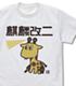 キリン改二 Tシャツ