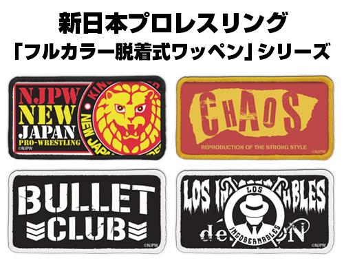 新日本プロレスリング/新日本プロレスリング/BULLET CLUB 脱着式フルカラーワッペン