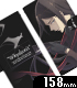 ロード・エルメロイII世 手帳型スマホケース 158
