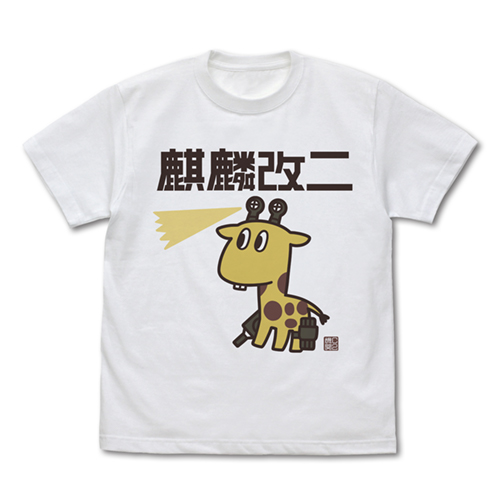 艦隊これくしょん -艦これ-/艦隊これくしょん -艦これ-/キリン改二 Tシャツ