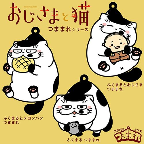 おじさまと猫/おじさまと猫/ふくまるとメロンパン つままれキーホルダー