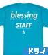 blessing software ドライTシャツ