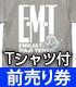 ★限定★エミリアたん・マジ・天使 Tシャツ付き「Re:ゼロか..