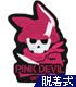 ピンクの悪魔 脱着式ワッペン
