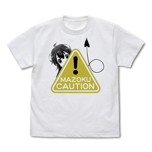 まちカドまぞく シャミ子 まぞく注意 Tシャツ