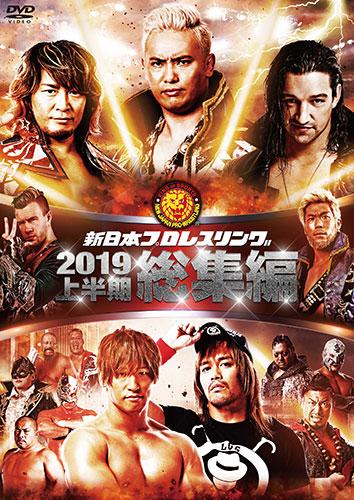 新日本プロレスリング/新日本プロレスリング/DVD 新日本プロレス総集編2019<上半期>