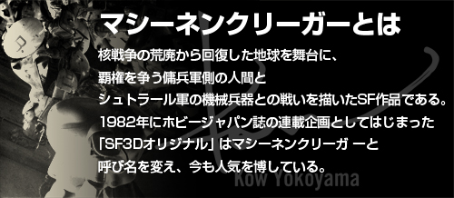 マシーネンクリーガー/マシーネンクリーガー/S.A.F.S. フルカラーTシャツ