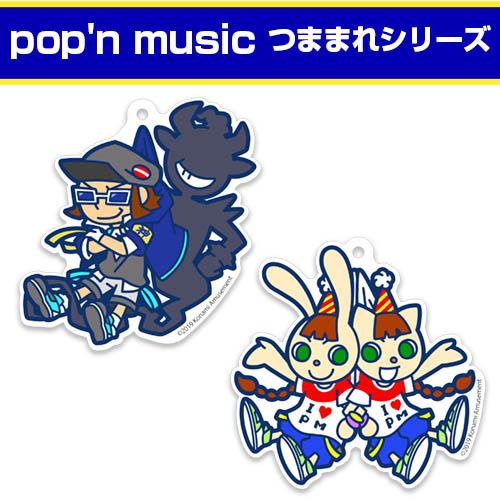 pop'n music/pop'n music/ミミ&ニャミ アクリルつままれキーホルダー