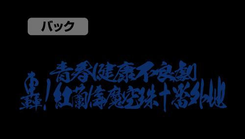 THE IDOLM@STER/アイドルマスター シャイニーカラーズ/アイドルマスター シャイニーカラーズ 紅蘭偉魔空珠学園Tシャツ 杜野凛世Ver.