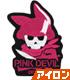ピンクの悪魔 ワッペン