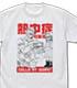 熱中症対策 Tシャツ