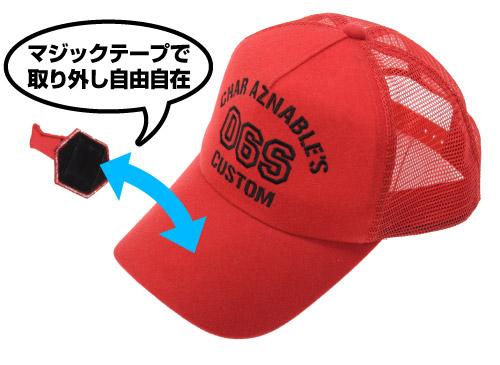 ガンダム/機動戦士ガンダム/シャア専用ザクキャップ