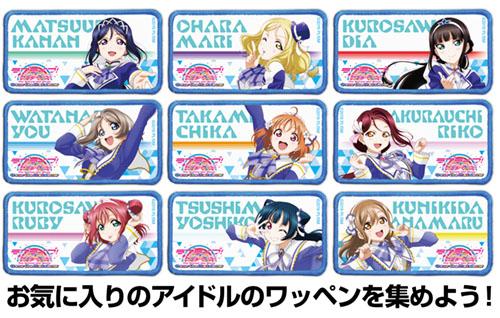 ラブライブ!/ラブライブ!サンシャイン!!The School Idol Movie Over the Rainbow/松浦果南 脱着式フルカラーワッペン Over the Rainbow