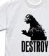 ゴジラDESTROY Tシャツ