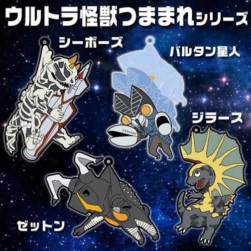 ウルトラマンシリーズ/ウルトラマン/シーボーズ つままれキーホルダー