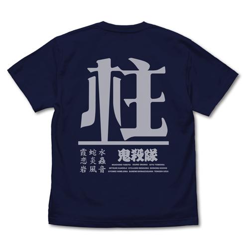 鬼滅の刃/鬼滅の刃/悪鬼滅殺 柱 Tシャツ
