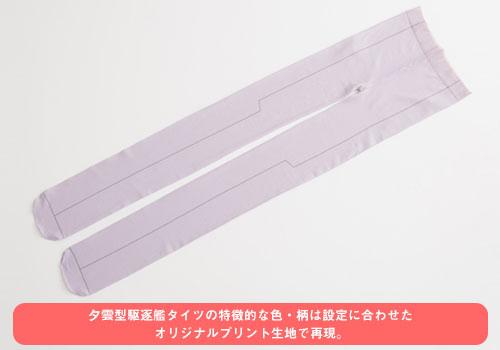 艦隊これくしょん -艦これ-/艦隊これくしょん -艦これ-/夕雲型駆逐艦 共通タイツ