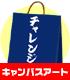 メーカーオリジナル/AXIAオリジナル/キャンバスアートチャレンジ袋