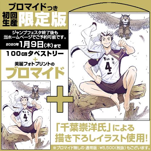 ハイキュー!!/ハイキュー!! TO THE TOP/★限定★【ブロマイドつき】木兎光太郎 100cmタペストリー