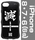 鬼殺隊 TPUバンパー iPhoneケース [6・7・8共用..