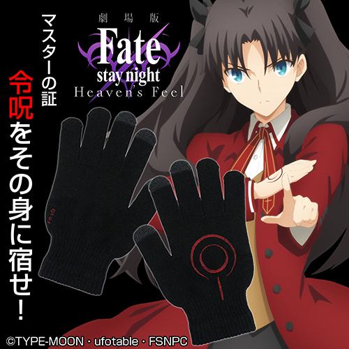 Fate/劇場版「Fate/stay night [Heaven's Feel]」/★限定★遠坂凛の令呪 スマホグローブ