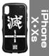 鬼殺隊 TPUバンパー iPhoneケース [X・Xs共用]