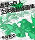 進撃の巨人/進撃の巨人/進撃の巨人 立体機動線画集 -今井有文-2