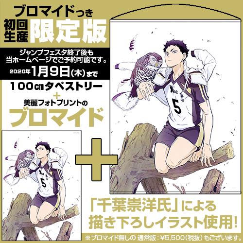 ハイキュー!!/ハイキュー!! TO THE TOP/★限定★【ブロマイドつき】赤葦京治 100cmタペストリー
