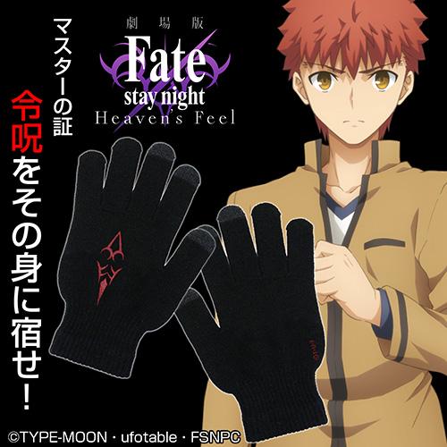 Fate/劇場版「Fate/stay night [Heaven's Feel]」/★限定★衛宮士郎の令呪 スマホグローブ