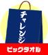 ビッグタオルチャレンジ袋