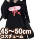 FAO137【45~50cmドール用】AZO2 病みかわ*ね..