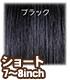 オビツ製作所/Obitsu Body/50WG-S01 ウィッグ 新ショート 7~8inch