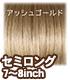 オビツ製作所/Obitsu Body/50WG-S02 ウィッグ 新セミロング 7~8inch