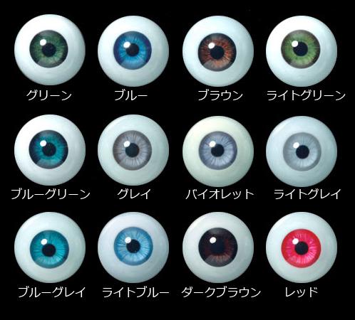 オビツ製作所/Obitsu Body/EY16-G グラスティックアイ 16mm