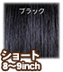 オビツ製作所/Obitsu Body/50WG-L01 ウィッグ 新ショート 8~9inch