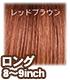 オビツ製作所/Obitsu Body/50WG-L03 ウィッグ 新ロング 8~9inch