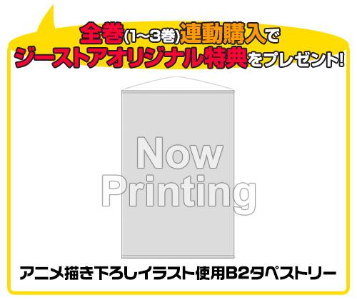 恋する小惑星/恋する小惑星/★GEE!特典付★恋する小惑星Vol.1【Blu-ray】