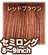 オビツ製作所/Obitsu Body/50WG-L02 ウィッグ 新セミロング 8~9inch