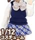 AZONE/ピコニーモコスチューム/PIC302【1/12サイズドール用】1/12 アフタースクールセット