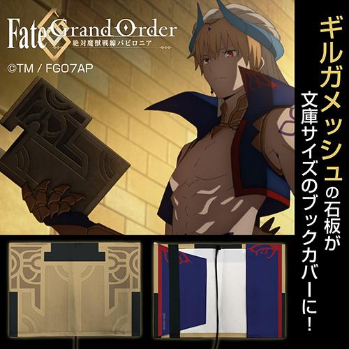 Fate/Fate/Grand Order -絶対魔獣戦線バビロニア-/FGOバビロニア ギルガメッシュの石板 フルカラーブックカバー