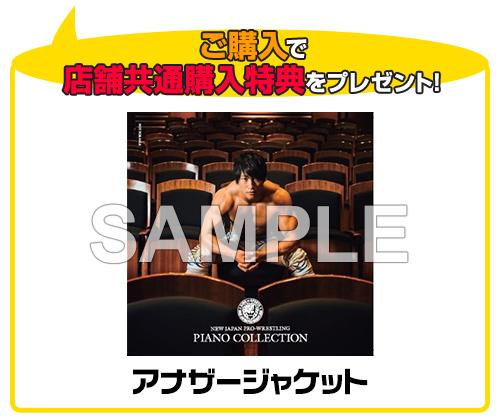新日本プロレスリング/新日本プロレスリング/★特典付★CD 新日本プロレス ピアノコレクション