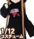 PIC303【1/12サイズドール用】1/12 病みかわ*ね..
