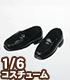 オビツ製作所/Obitsu Body/24SH-F002 オビツ24用 ローファー