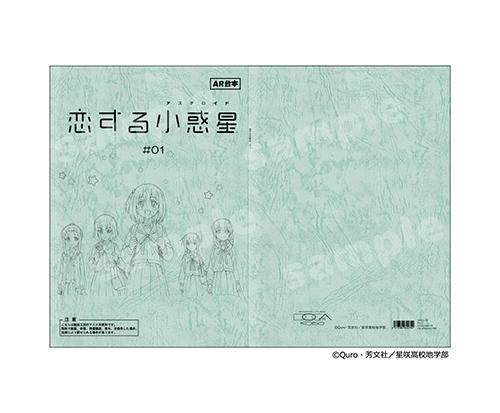 恋する小惑星/恋する小惑星/『恋する小惑星』台本風ノート