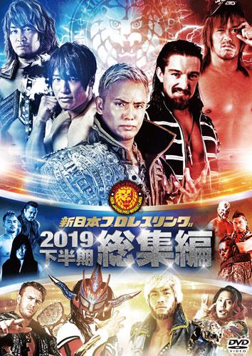 新日本プロレスリング/新日本プロレスリング/DVD 新日本プロレス総集編2019<下半期>