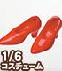 オビツ製作所/Obitsu Body/27SH-F001 ハイヒール 2足入り