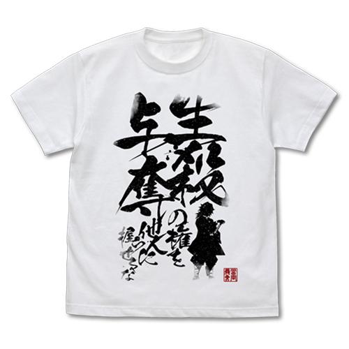 鬼滅の刃/鬼滅の刃/生殺与奪の権を他人に握らせるな Tシャツ